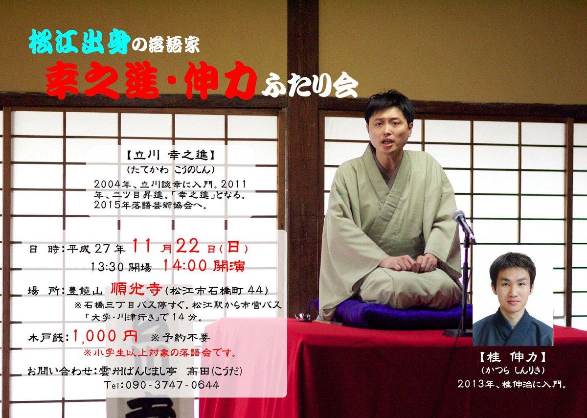 松江出身の落語家、立川幸之進さんと桂伸力さんの落語会を11/22(日)14時から順光寺で開催します。 今年は「ふたり会」。お二人による寄席をたっぷり楽しんでいただけます。ぜひご来場くださいませ。 http://t.co/E48D2fk7ev