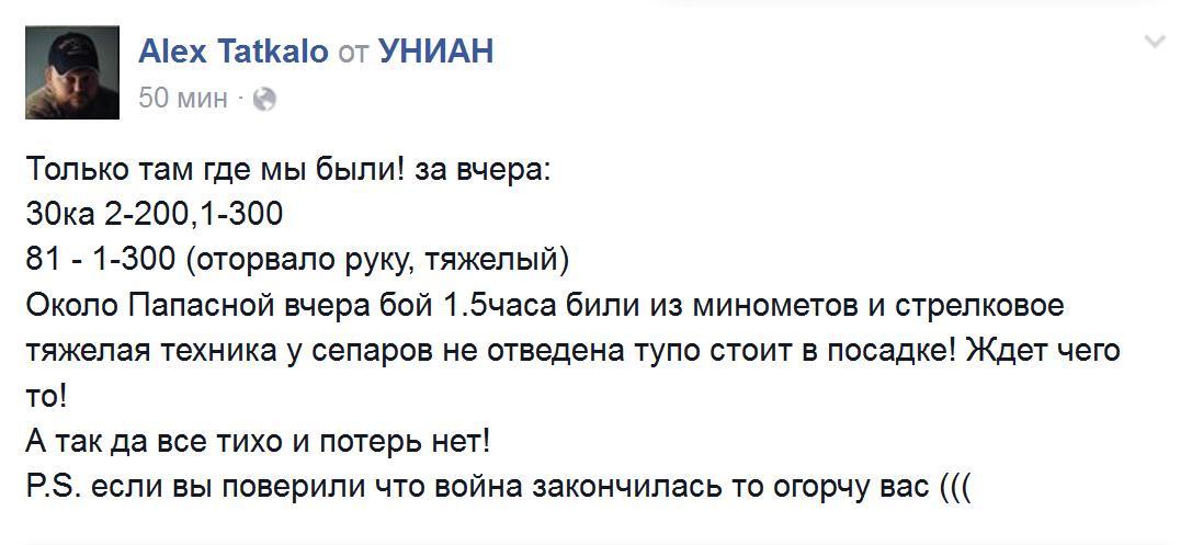За минувшие сутки ни один украинский военнослужащий не погиб и не был ранен, - спикер АТО - Цензор.НЕТ 8695