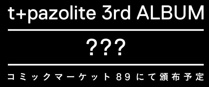 【さらに告知】冬にt+pazolite 3rdアルバム出します!2枚組です!ガラクタロング入ります!その他色々モリモリで鋭意製作中!!!!よろしくな!!!!http://t.co/sGEuOmmXG2 http://t.co/ynzKRb1qv8