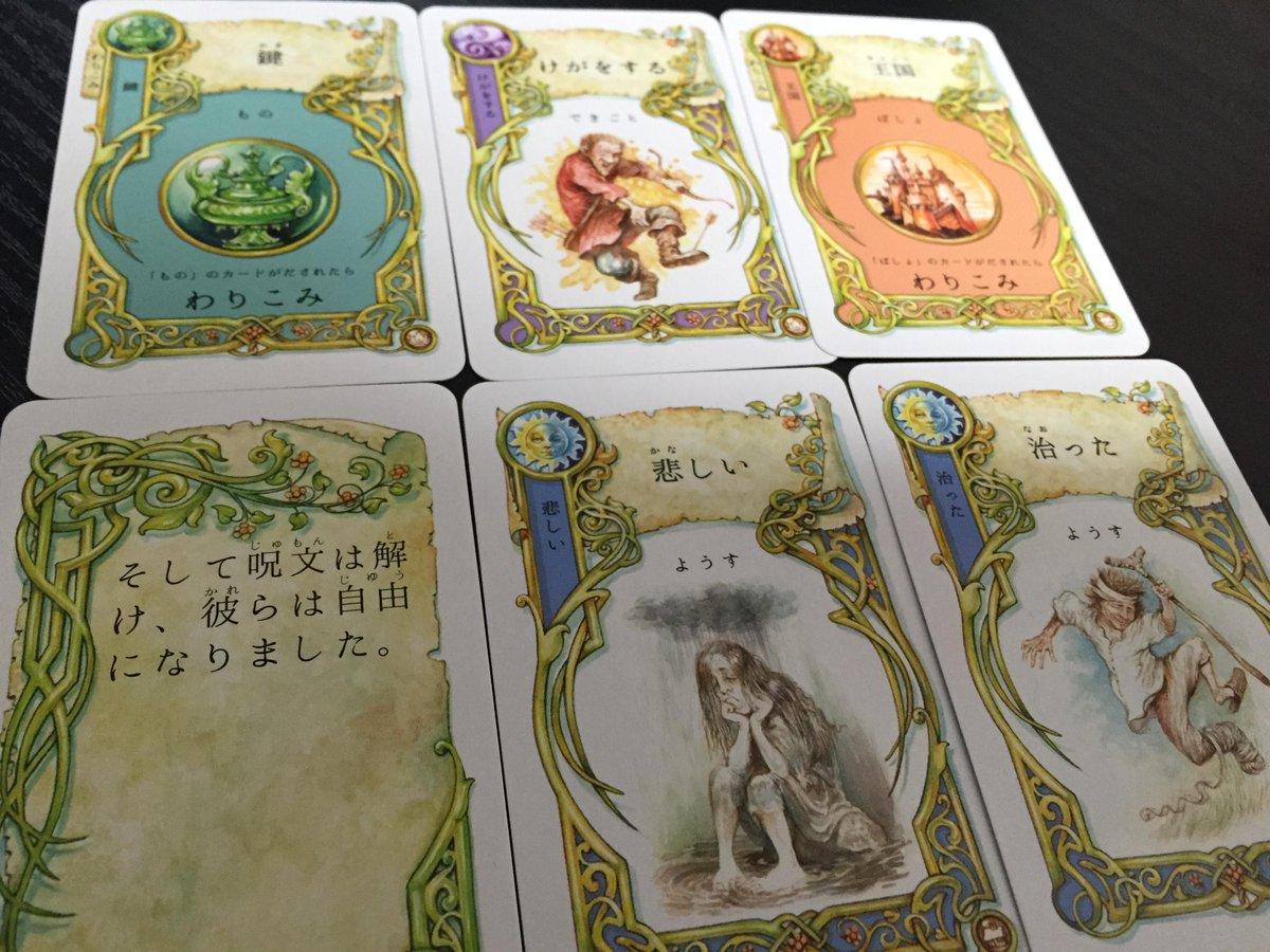 「Once Upon a Time」自分の手札である数枚の物語カードと1枚の結末カードを全部捨てれたら勝ちってゲーム。親は物語を思う通りに語っていって、物語カードに書かれた要素を話に登場させられたら、そのカードを捨てていい。 http://t.co/rKivcpbabC