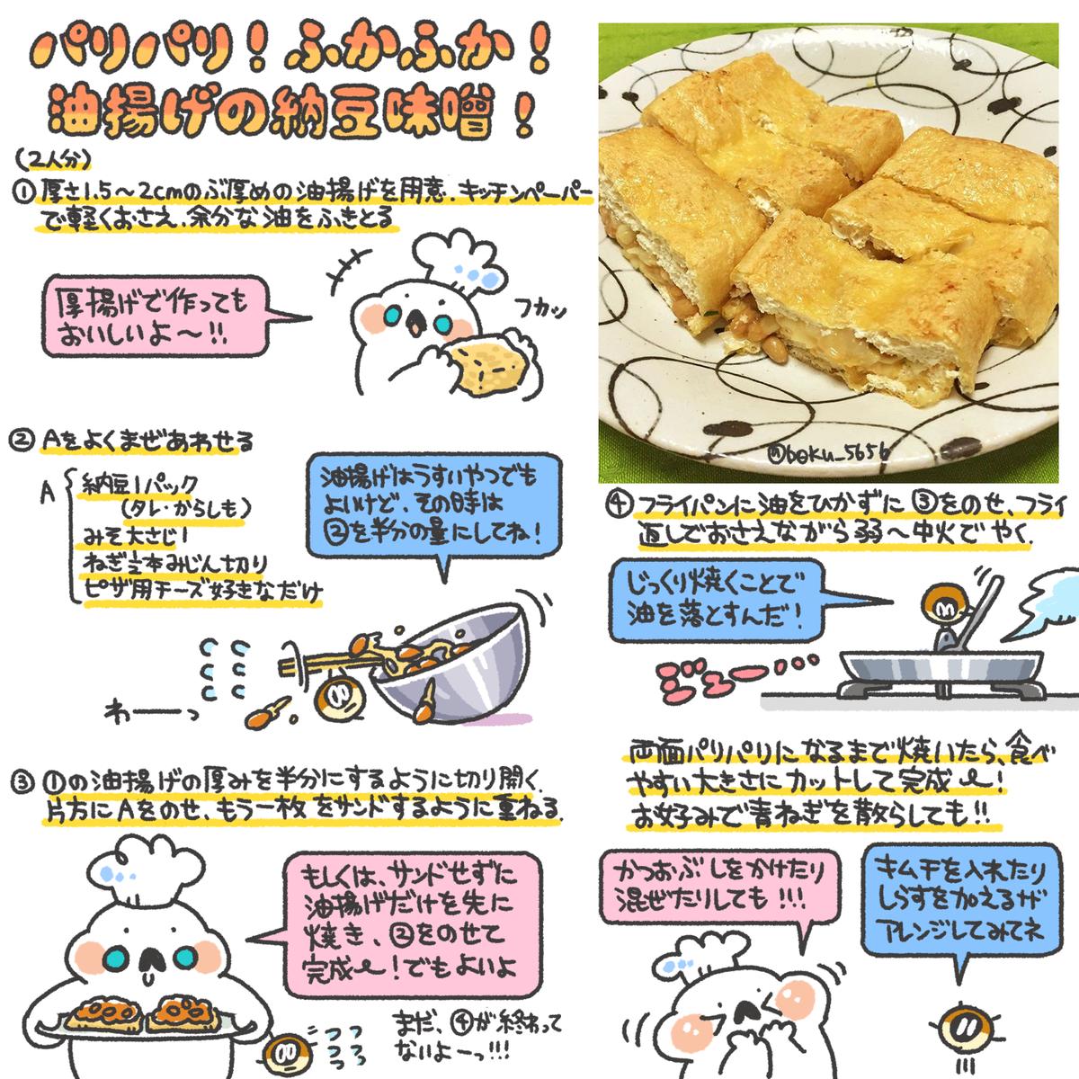 パリパリ!ふかふか!油揚げの納豆味噌のレシピをまとめました!!!₍₍ ◝(OO)◟ ⁾⁾