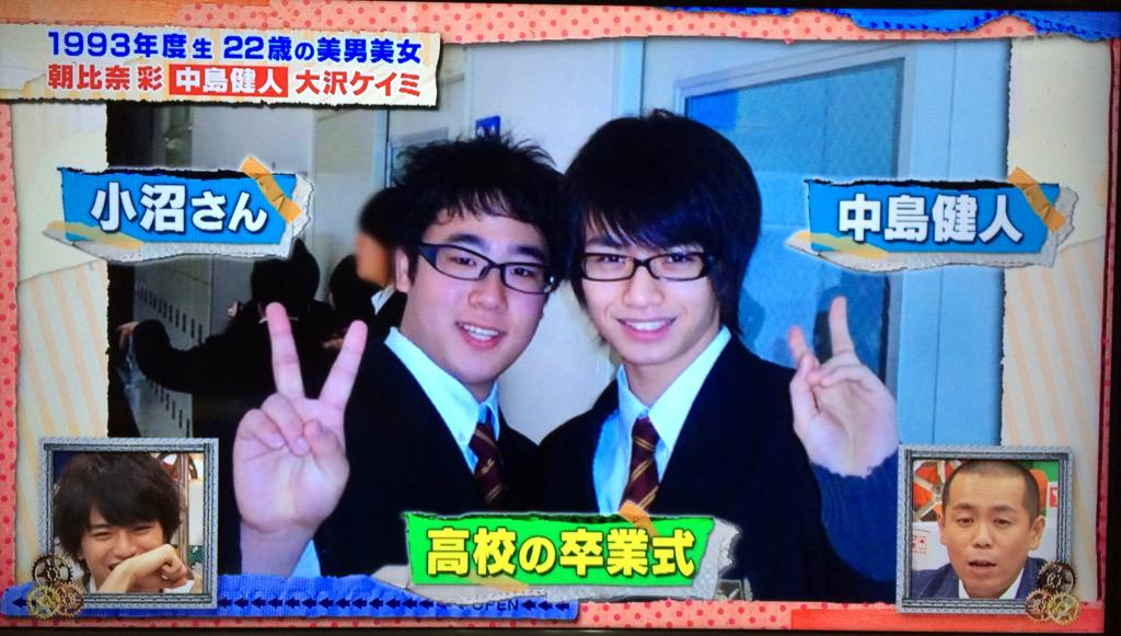 高校時代の中島健人ーーー!!!!!小沼さんとすごい仲良かったんだね〜!!! pic.twitter.com/u3skWvsBNn