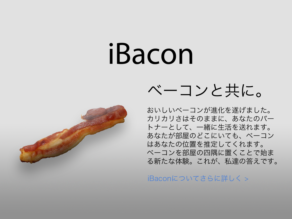iBacon http://t.co/369HnGLjvo