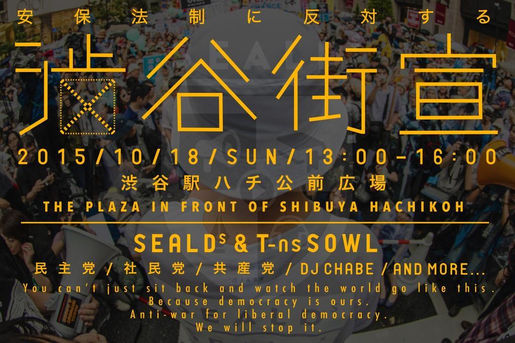 明々後日、むしろもう明後日ですね。【安保法制に反対する渋谷街宣】10/18(SUN)13:00~16:00 渋谷ハチ公前。SEALDs、T-ns SOWL、社民党、共産党、民主党、維新の党、DJ CHABE  #本当に止める http://t.co/joRhgLC8pD