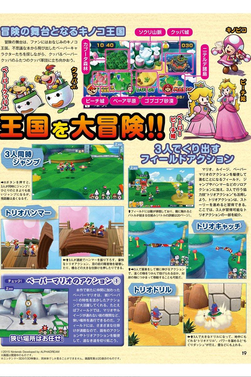 Stealth On Twitter More Mario Luigi Paper Jam Shots