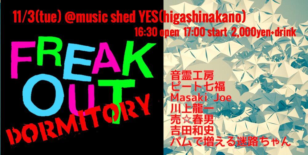 2015/11/03 火曜・祝 [FREAK OUT DORMITORY] (フリークアウトドミトリー) at music shed YES!