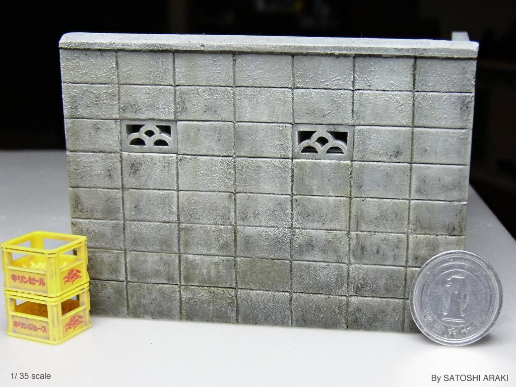 【ジオラマ製作中】1/35scaleのコンクリートブロック壁。縮小された、普通の日常。 pic.twitter.com/3iyFJxHCDP