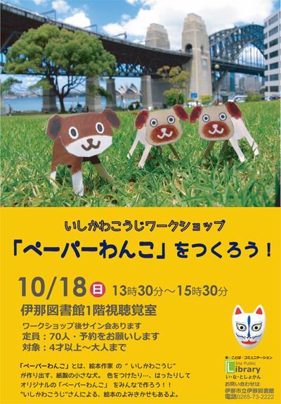 長野県の伊那市立伊那図書館でペーパーわんこ作りのワークショプを開催します。お気軽にご参加下さい。伊那に行くのは久々で楽しみです。http://t.co/6iX1YOH7j8 … 0件のリツイート 0件のお気に入り http://t.co/CHvQPUThbG