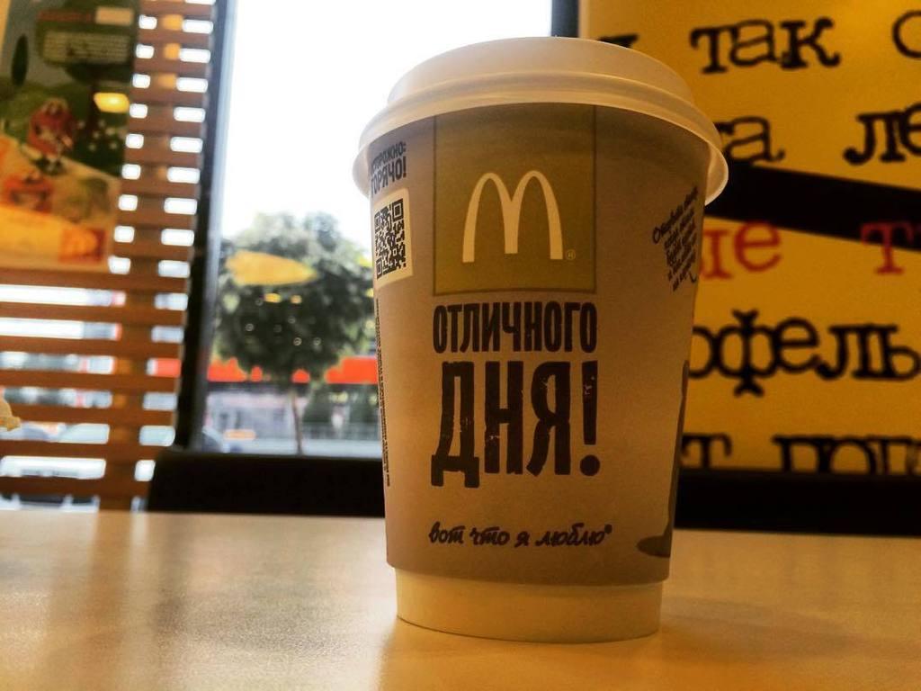 инкассатора, макдоналдс кофе фото значение одного