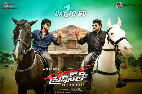 Megastar Chiranjeevi's Look in Ram Charan's Bruce Lee the Fighter. Megastar Chiranjeevi in Bruce Lee the Fighter.