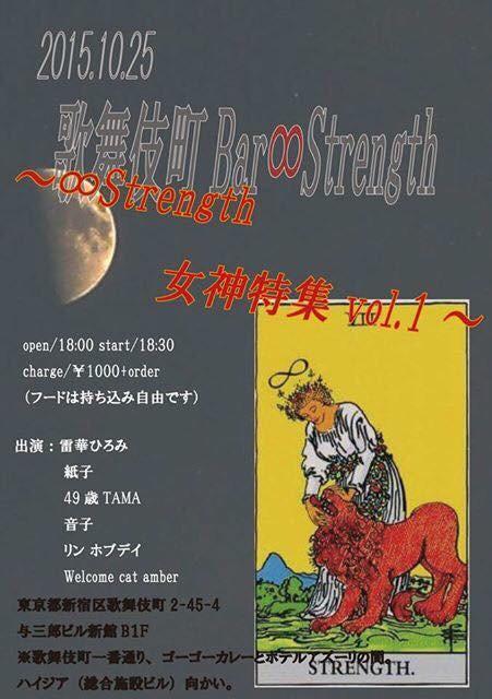 [∞Strength,女神特集vol.1] 四人体制の「WCA」 (10/25 日曜)。