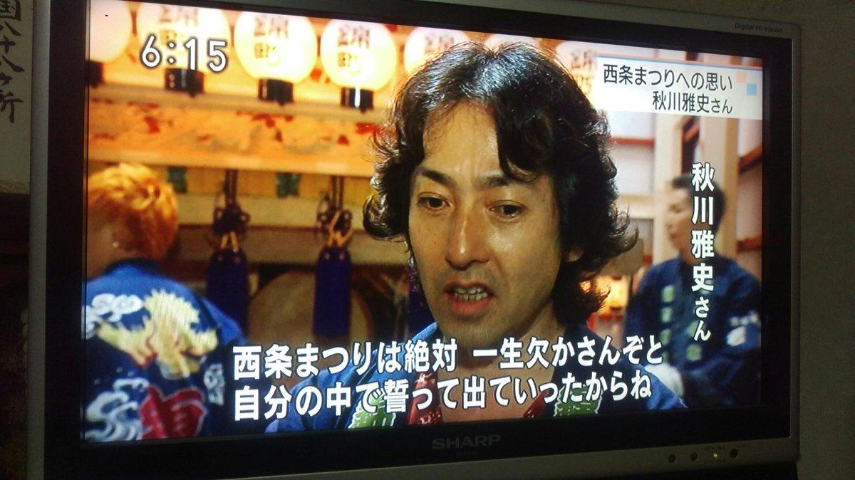 NHK松山の夕方のニュースで、秋川雅史さんの西条祭りへの思いが放送されてます! 実はまだ、錦町の新調だんじり見れてないんです