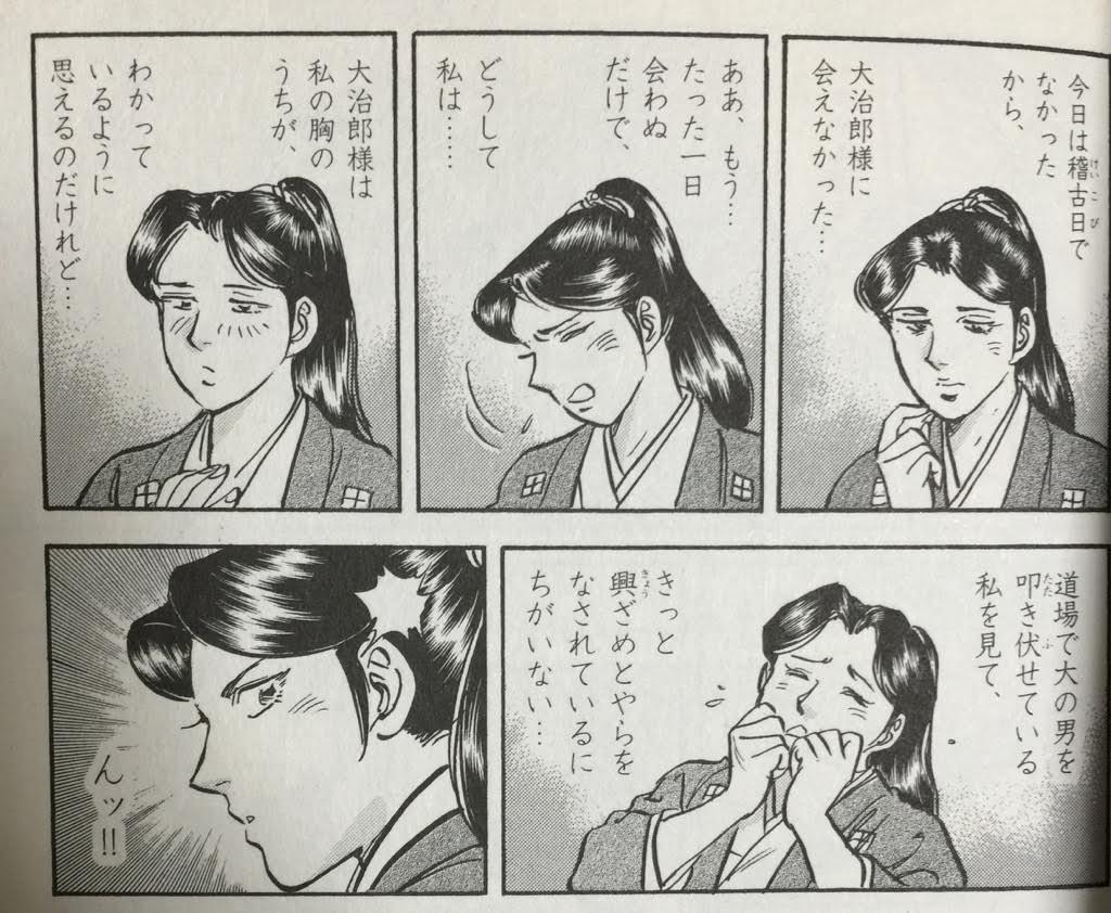 漫画 剣客 商売