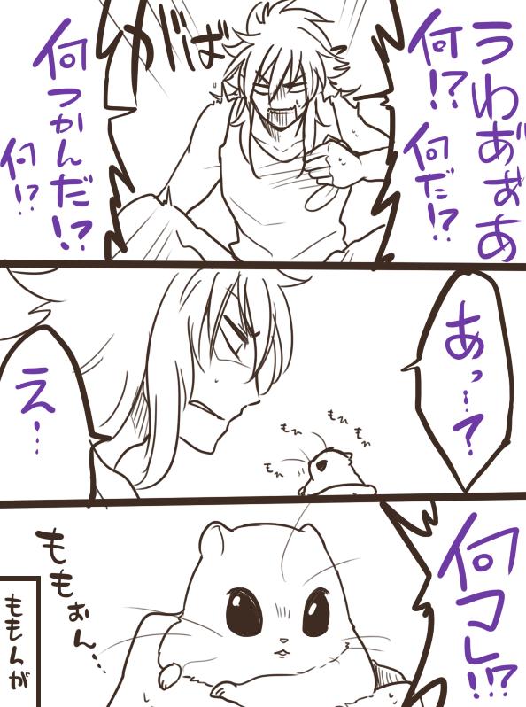 アイアコス君とモモンガ=^・ω・^=