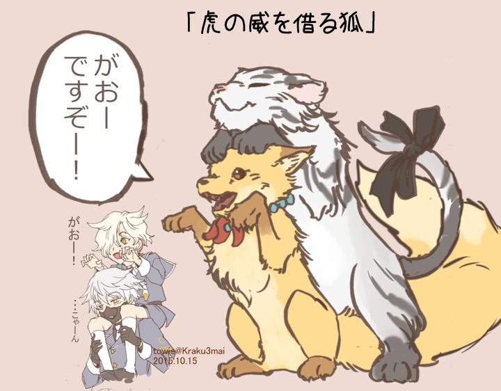 虎の威を借る狐。 pic.twitter.com/bdorUelmkd