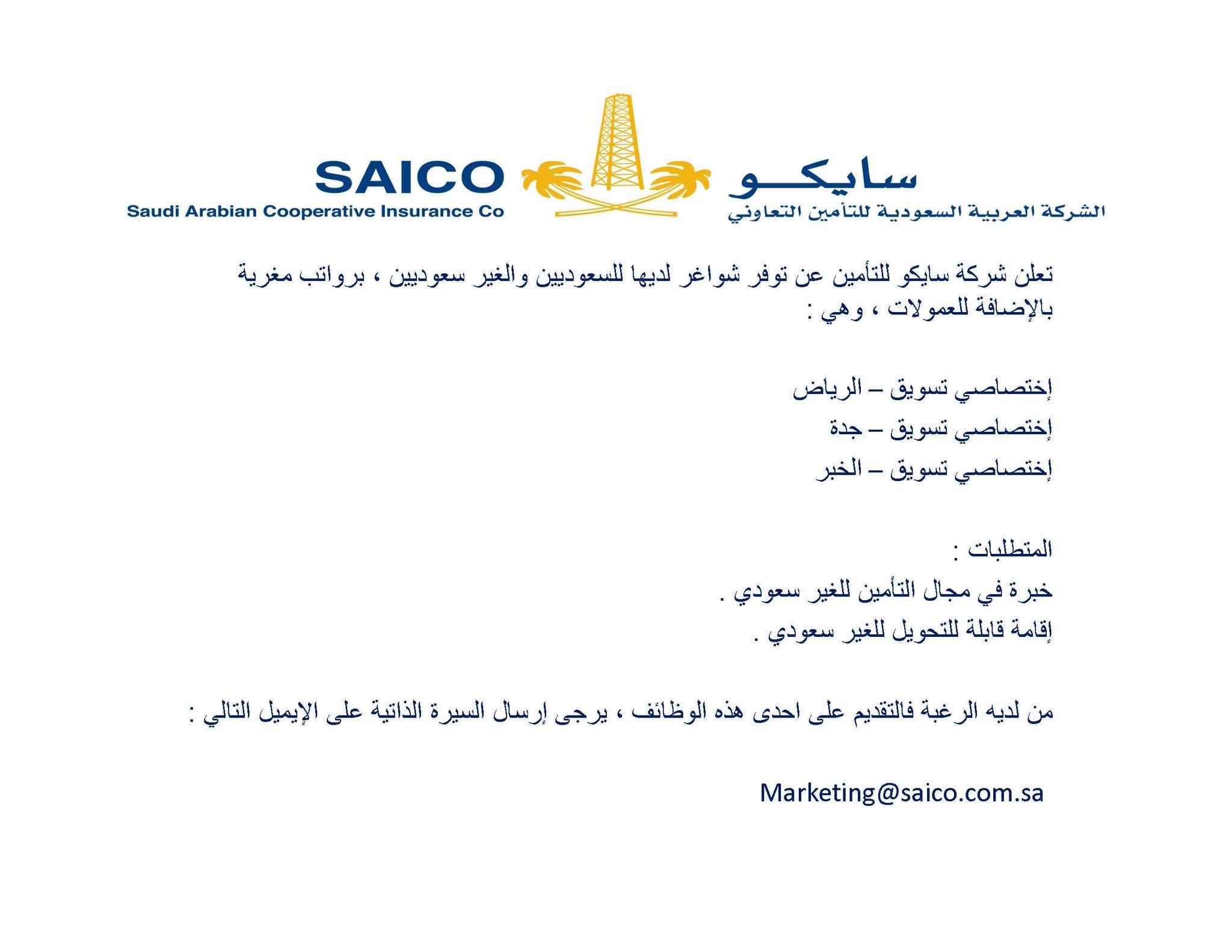 توظيف السعودية On Twitter تعلن الشركة العربية السعودية للتأمين التعاوني سايكو عن توفر وظائف شاغرة بمجال التسويق التفاصيل بالإعلان المرفق Http T Co Nejnbbm6el