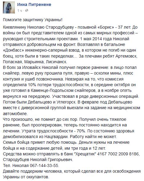 """СБУ задержала двух наемников из Днепропетровска, ехавших воевать за боевиков """"ДНР"""" - Цензор.НЕТ 3181"""