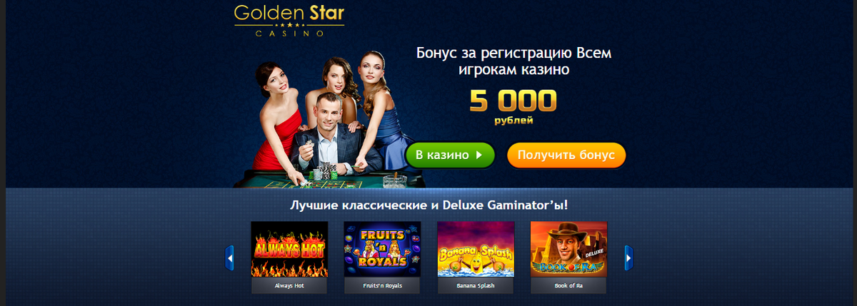 golden star казино бонус