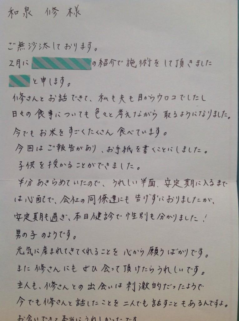 和泉修(ケツカッチン)