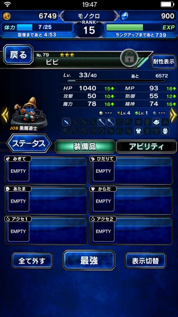 【FFBE】幻獣のステータス成長は地雷!?装備したユニットにどれくらい効果あるの?【エクスヴィアス】