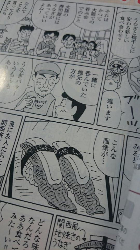 発売中のおとなの週末の連載マンガ「口福三昧」今回は うなぎバター です。 http://t.co/xU31icW1jV