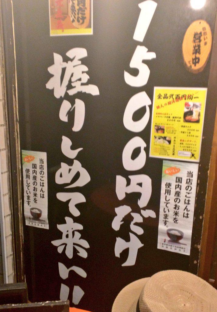 1500円だけ握りしめて来い!!(1620円) pic.twitter.com/5jFEp3bD4B