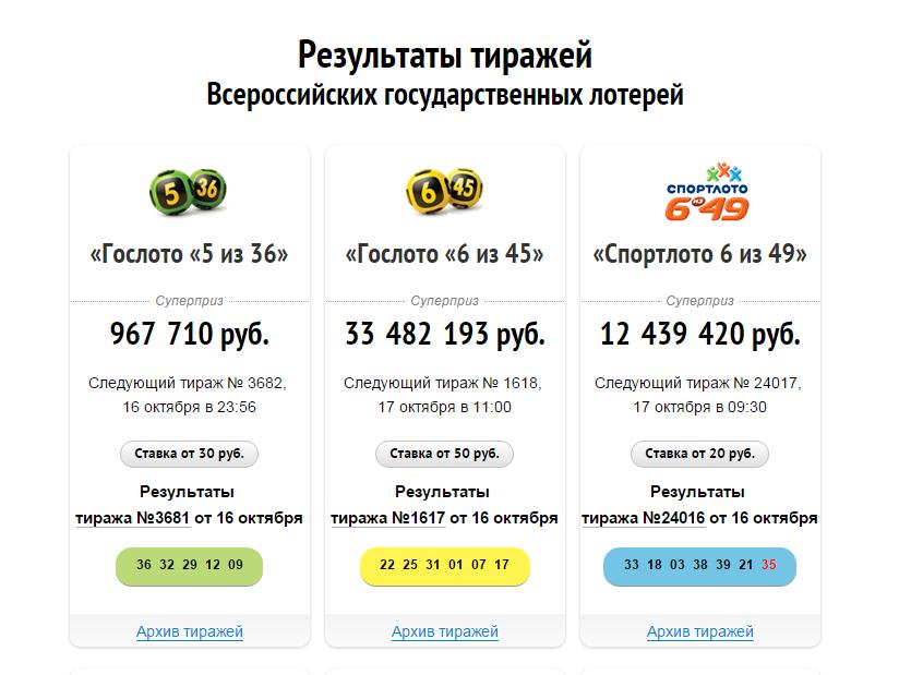 гослото 5 из 36 итоги тиража Ланком Трезор Нюит