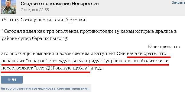 Перемирие на Донбассе сохраняется. Много боевиков пытаются избавиться от оружия и боеприпасов, - пресс-центр АТО - Цензор.НЕТ 1359