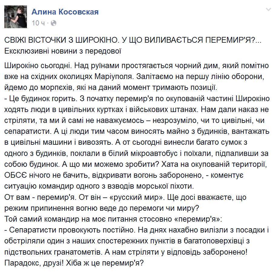Перемирие на Донбассе сохраняется. Много боевиков пытаются избавиться от оружия и боеприпасов, - пресс-центр АТО - Цензор.НЕТ 2719
