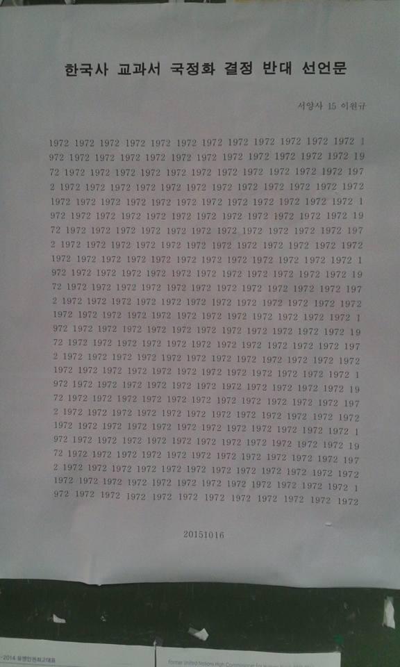 서울대에 붙은 교과서 국정화 반대 대자보 ㅋㅋㅋㅋㅋㅋㅋㅋ  숫자로 대자보씀 ㅋㅋㅋㅋㅋㅋ  (덧: 1972년은 유신체제 선포일) http://t.co/5IFpM5pifE