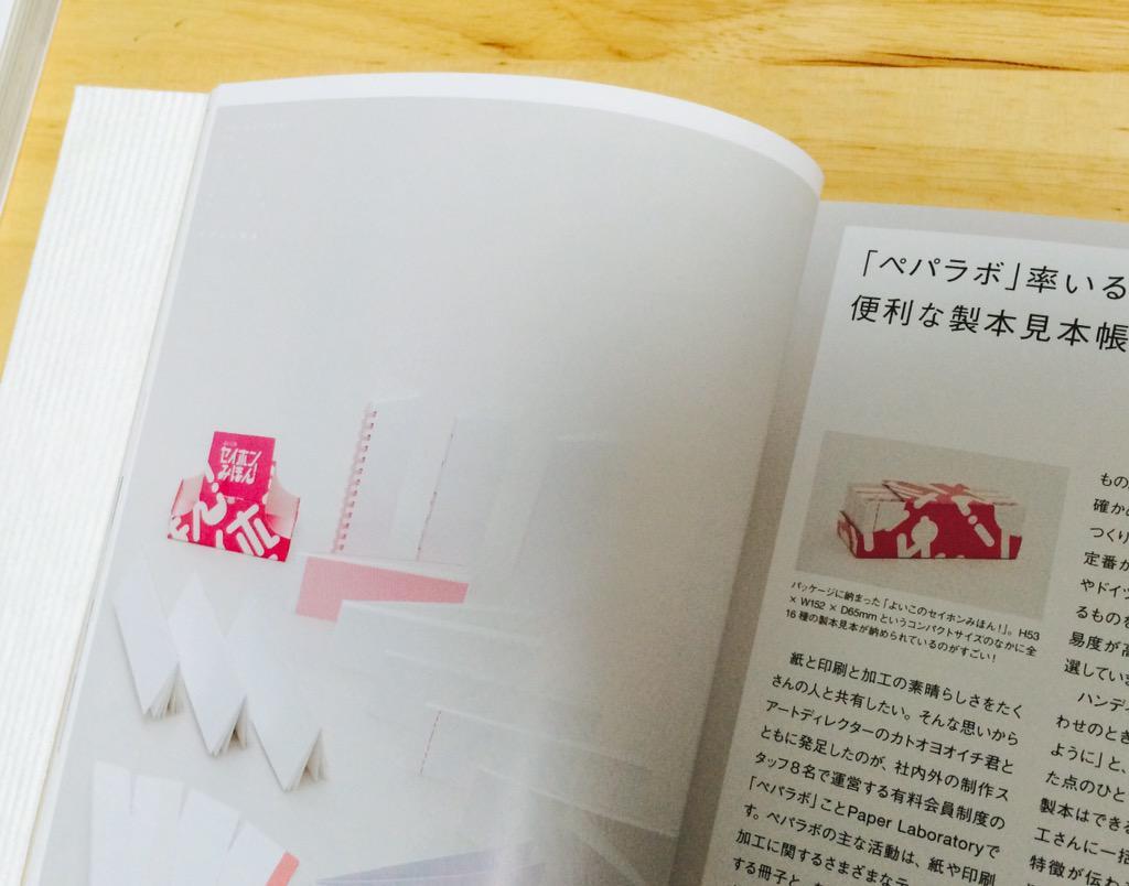 先日10/15に発売となった「デザインのひきだし」26号にて、「よいこのセイホンみほん!」をご紹介いただきました!  今号では紙のサンプルが綴じ込まれていますので、多くの紙と一緒に、記事も一読してくださると嬉しいです。