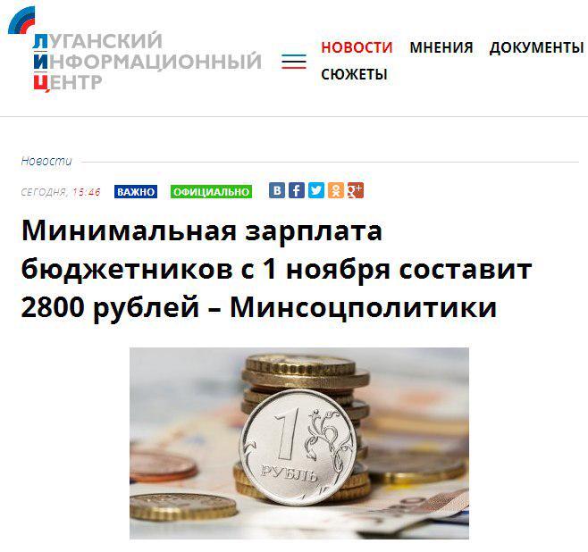 Жебривский: Возможности обеспечить соцвыплаты на подконтрольных боевикам территориях нет - Цензор.НЕТ 8230