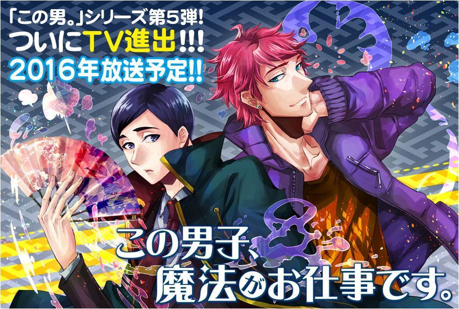 Kono Danshi, Mahou ga Oshigoto Desu / 2016 / Anime / MP4 / TR Altyaz�l�
