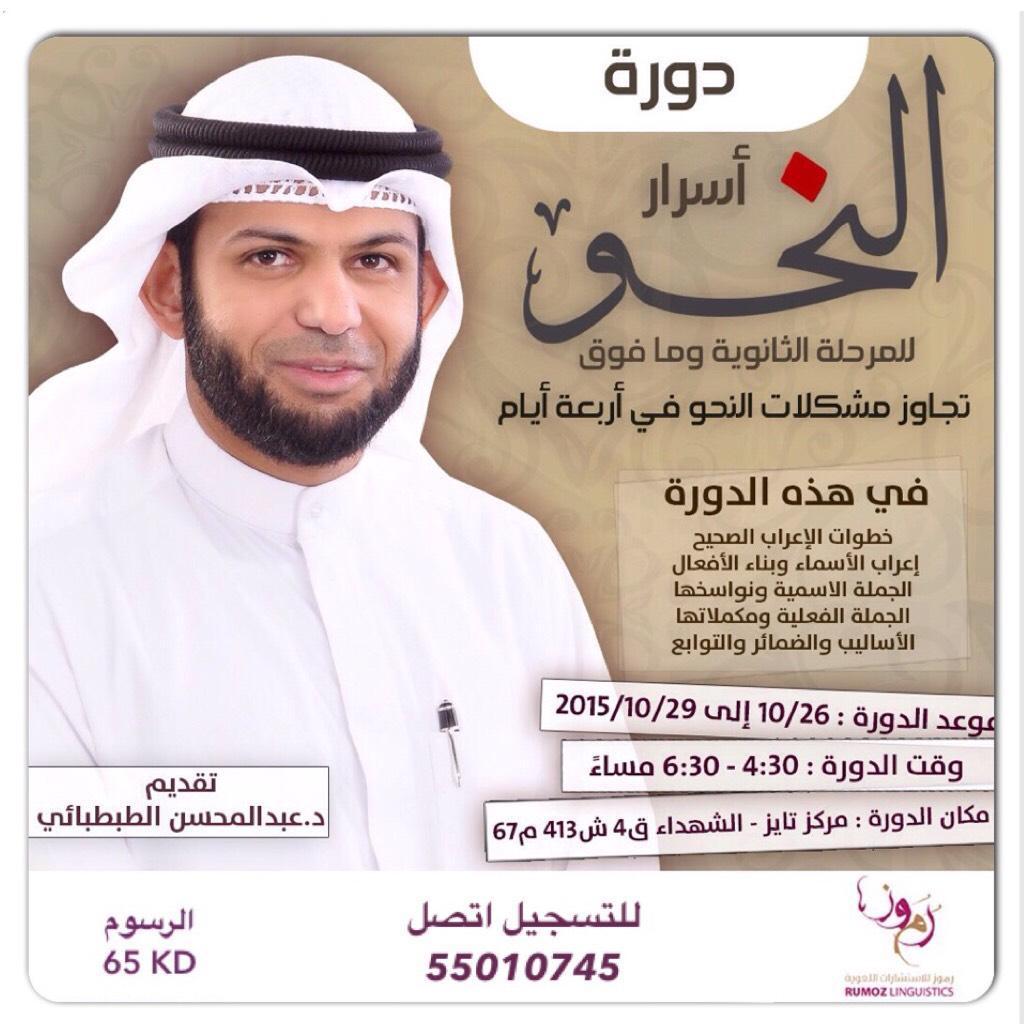 دورتنا القادمة #أسرار_النحو للدكتور #عبدالمحسن_الطبطبائي تبدأ ٢٦/ ١٠، هدفها التأسيس المتكامل للتسجيل اتصل ٥٥٠١٠٧٤٥ http://t.co/rbR8xNUBAC