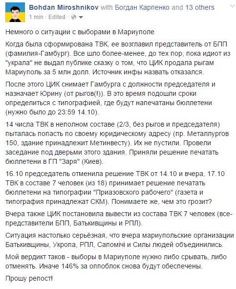 Представители партий заблокировали типографию в Мариуполе, в которой избирком запланировал выездное заседание, - МВД - Цензор.НЕТ 1066