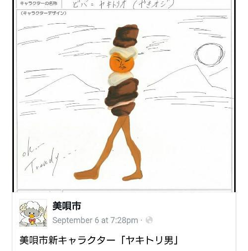 根室昆布PRの為、某先生にお願いして作って頂いたキャラ 「根室産ネコ足昆布ネコ」 ライバル ずーしーほっき- ヤキトリ男。(笑北海道物産展にて.