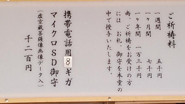 今日行った某寺のお守り売場にあった看板。サイバーパンクを感じる。 pic.twitter.com/rOe2u4ZwMv