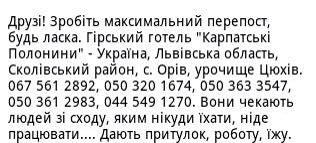 """""""Крым это Украина"""", - сегодня активисты проведут онлайн-акцию в знак протеста против публикации карт с полуостровом в составе РФ - Цензор.НЕТ 1679"""