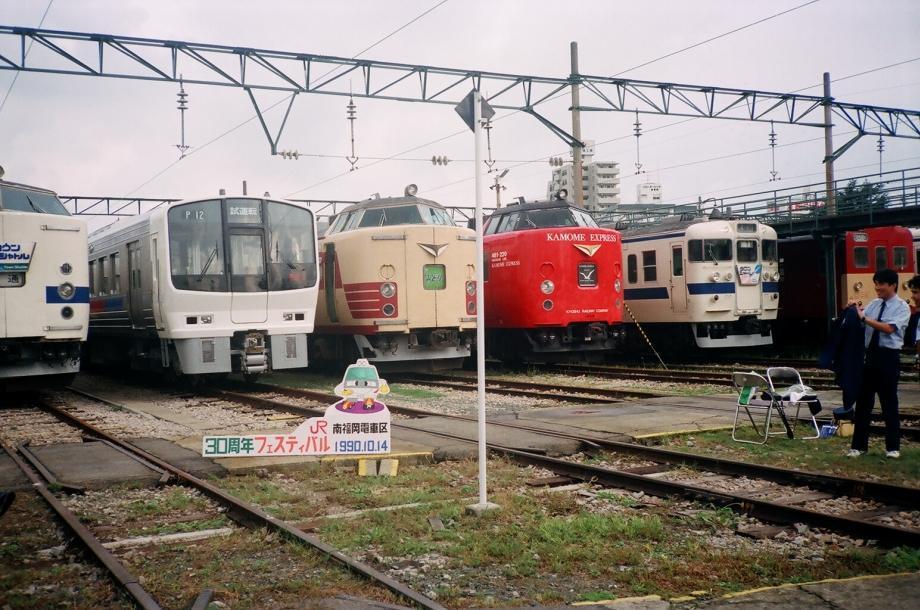 """うちこ ar Twitter: """"南福岡電車区30周年フェスティバル。赤い485系が ..."""