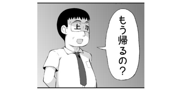 社畜ちゃんTwitterスタンプ画像15