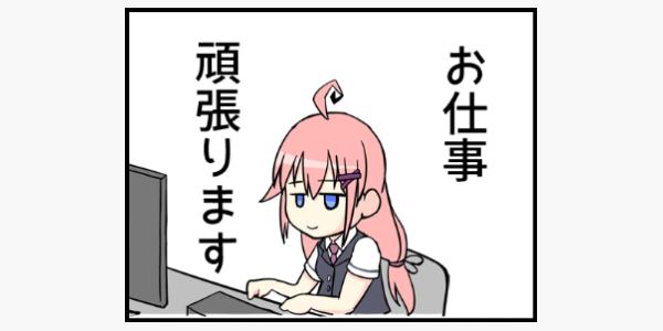 社畜ちゃんTwitterスタンプ画像8