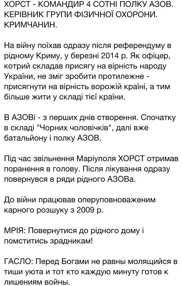 Во время убийств на Майдане, Янукович и Царев общались с загадочным российским абонентом, - журналист - Цензор.НЕТ 8046
