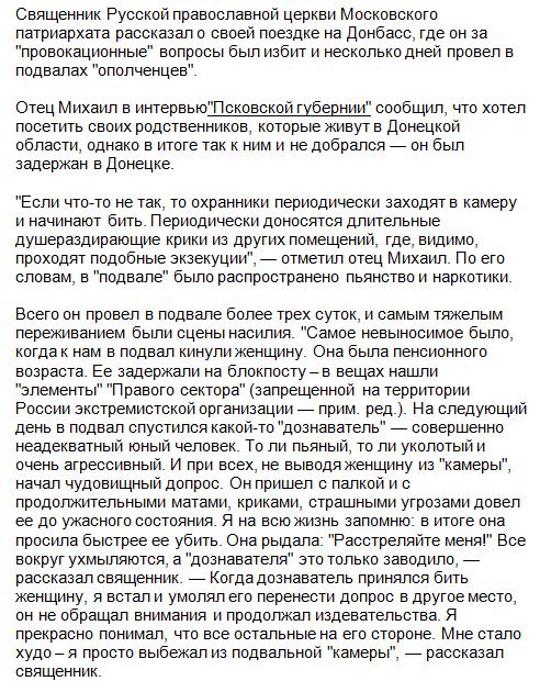 Обвиняемый в убийстве Немцова Дадаев просит Путина отправить его воевать в Сирию - Цензор.НЕТ 5241