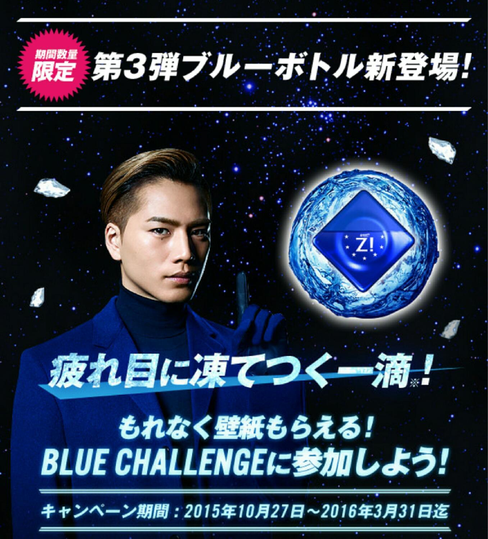Exile最新ニュース Jsb 3 31まで 登坂広臣 ロートz ブルーボトル第3弾 もれなく壁紙がもらえる Blue Challengeに参加しよう T Co Ej4lstzudp T Co Amavfyqimq