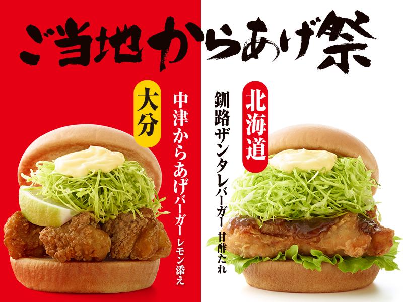 \【新商品】今日から発売スタート!!/ 発売前から反響が大きい新商品! 日本全国から選び抜いた「からあげ」をハンバーガーにしました(ง `ω´)۶ 2つの味をぜひ、お楽しみください! https://t.co/rOKzdqhLev https://t.co/iYXpLQDUbS