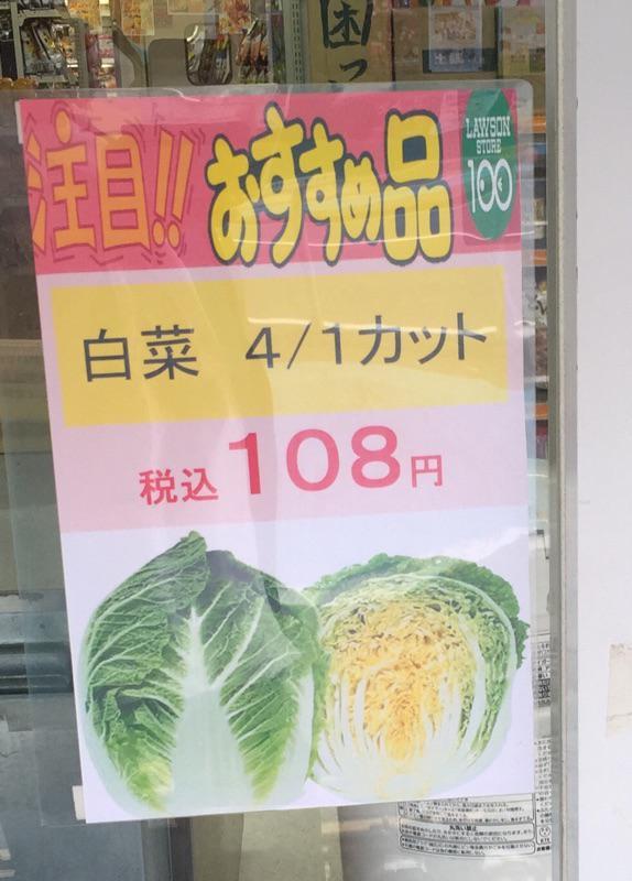 白菜4玉100円かー安いなー https://t.co/fAsmtyfRx4