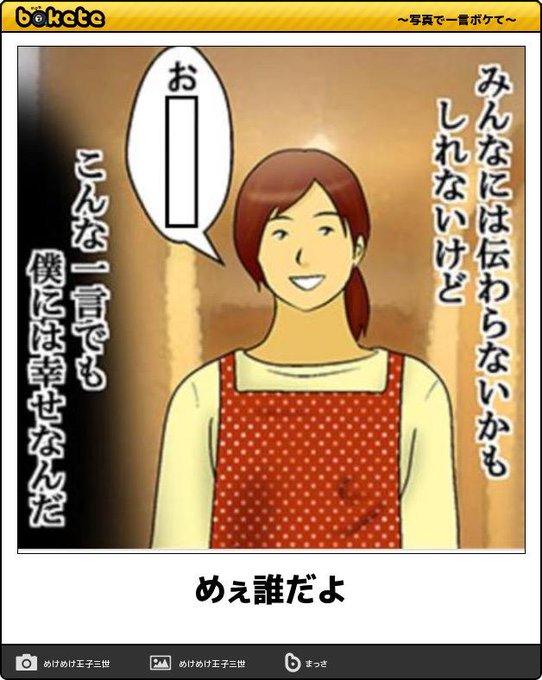 今日のボケて【10月20日】 - Togetter