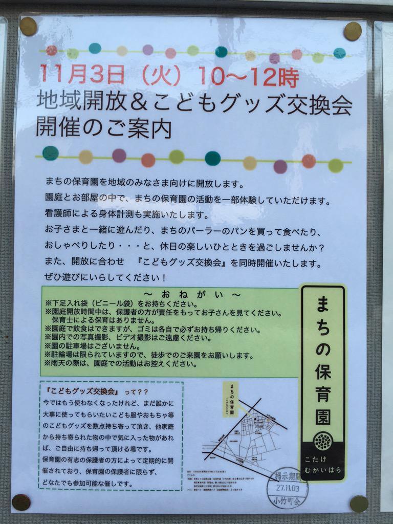 明日!!11/3(火・祝)10時〜12時 まちの保育園小竹向原で、こどもグッズ交換会を開催日致します。 皆さまのお越しをお待ちしています https://t.co/ZBZodHzFjp
