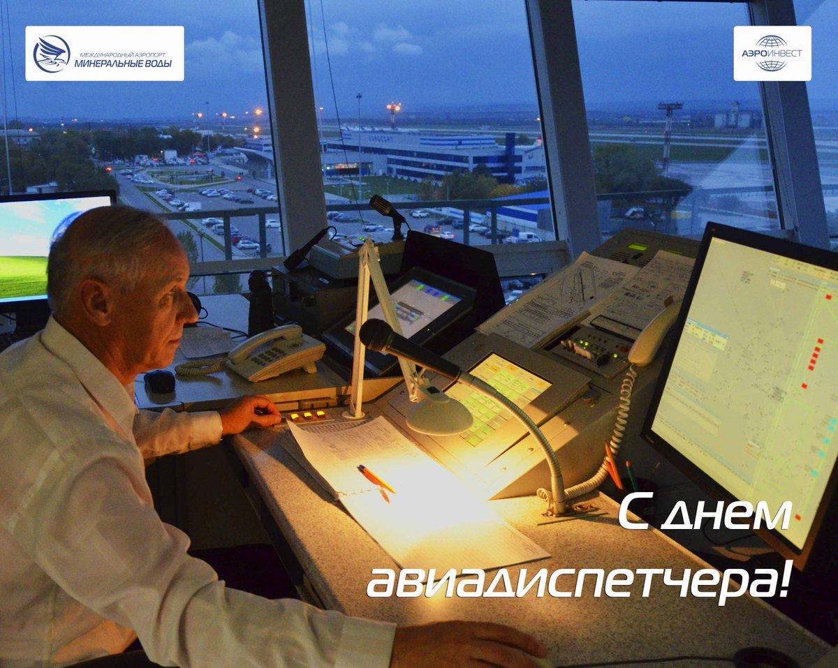 Открытка с международным днем авиадиспетчеров