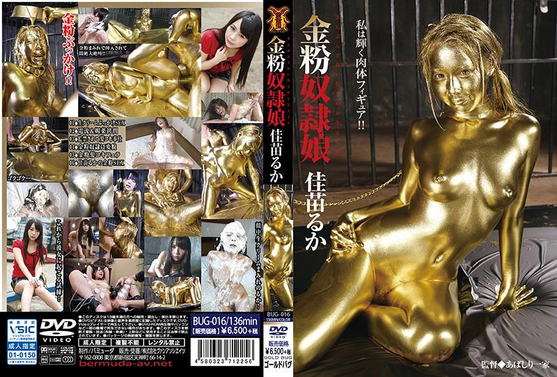 Gold Porn Bdsm Asian - ... Ruka Kanae http://www.r18.com/videos/vod/movies/detail/Gold-Dust-Slave-Ruka-Kanae/id=h_918bug00016/  … #jav #sex #bukkake #bdsm #bondage #japanese #asian ...
